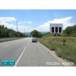 V-9.1 Билборд вход Благоевград - след КПП КАТ