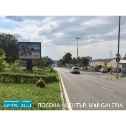 Билборд Бургас на ул. Янко Комитов преди кръгово КАТ