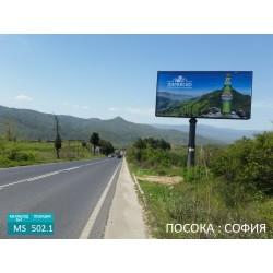 Мегаборд на главен път София - Кулата в посока София