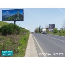 Мегаборд на главен път София - Кулата на входа на Сандански