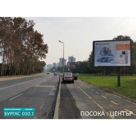Билборд в Бургас ул. Димитър Димов в посока центъра