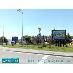 Билборд в Бургас в кръговото до КАТ в посока център и Созопол.
