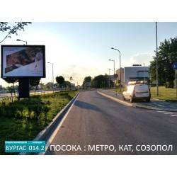 Билборд в Бургас след кръгово на КАТ в посока Мол Галерия