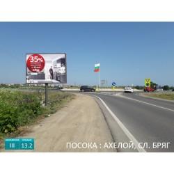 Билборд на главен път София - Слънчев Бряг преди Ахелой от Миролюбово