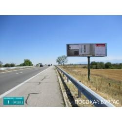 M-110.1 Мегаборд автомагистрала Тракия, между Пазарджик и Пловдив