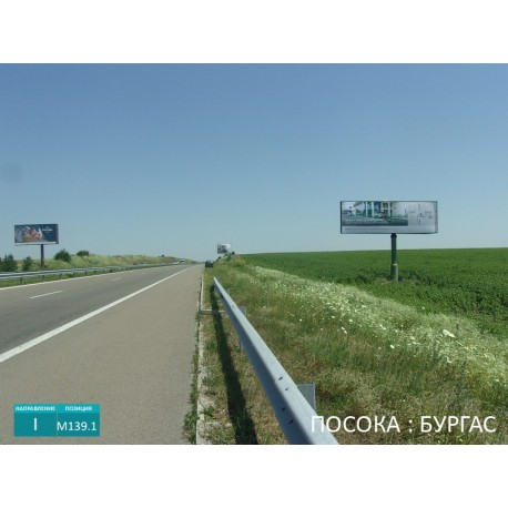 M-139.1 Мегаборд магистрала Тракия, вход Бургас